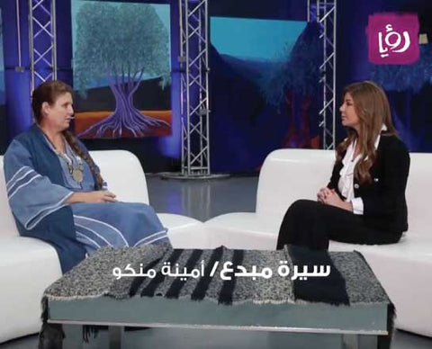 Amina on Roya TV