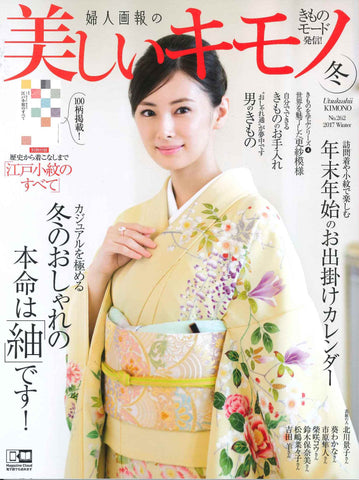 UTSUKUSHII Japan Jan 2018