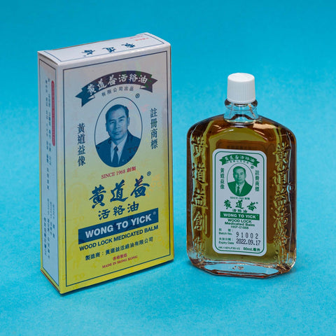Wood Lock Oil<br>活络油<br>HuoLuoYou