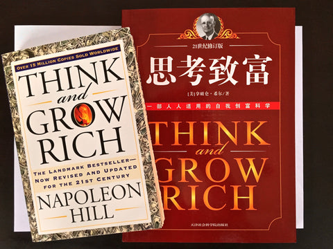 Napoleon Hill Think and Grow Rich 拿破仑希尔《思考致富》