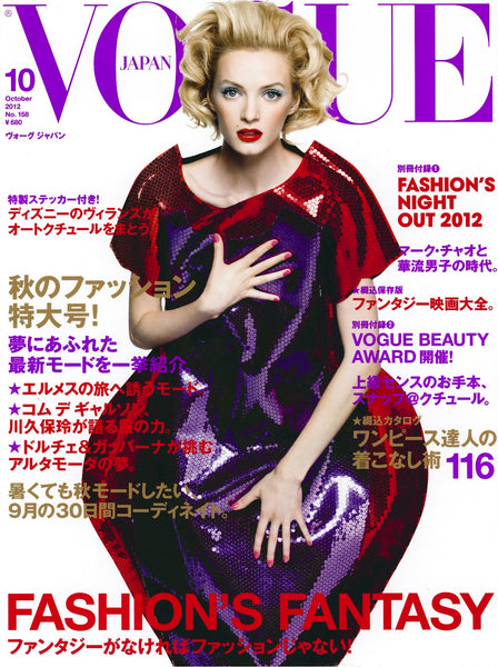 Leilani Bishop fragrances in Vogue Japan