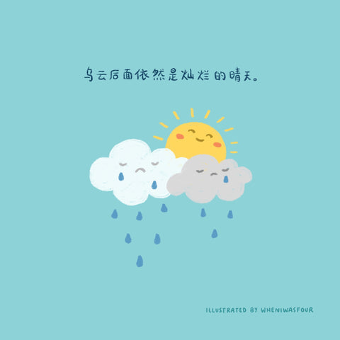An image illustrated by wheniwasfour team with a chinese quote and a drawing of two crying rainy clouds and a smiling sun behind them