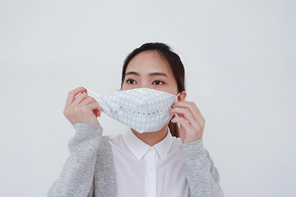 chinese composition grid paper face mask wheniwasfour