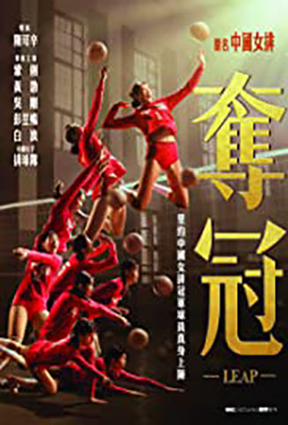 movie poster of chinese volleyball sports movie leap