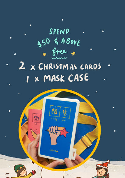 digital illustration poster of christmas promotion deal for wheniwasfour minimum spending 50 entitled to card and mask case