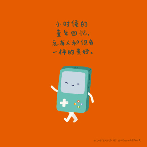 digital illustration of a gameboy and a chinese verse about beautiful childhood memories being pleasant