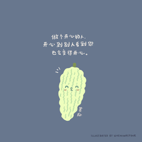 digital illustration of a chinese verse about being a happy person and spreading happiness wheniwasfour