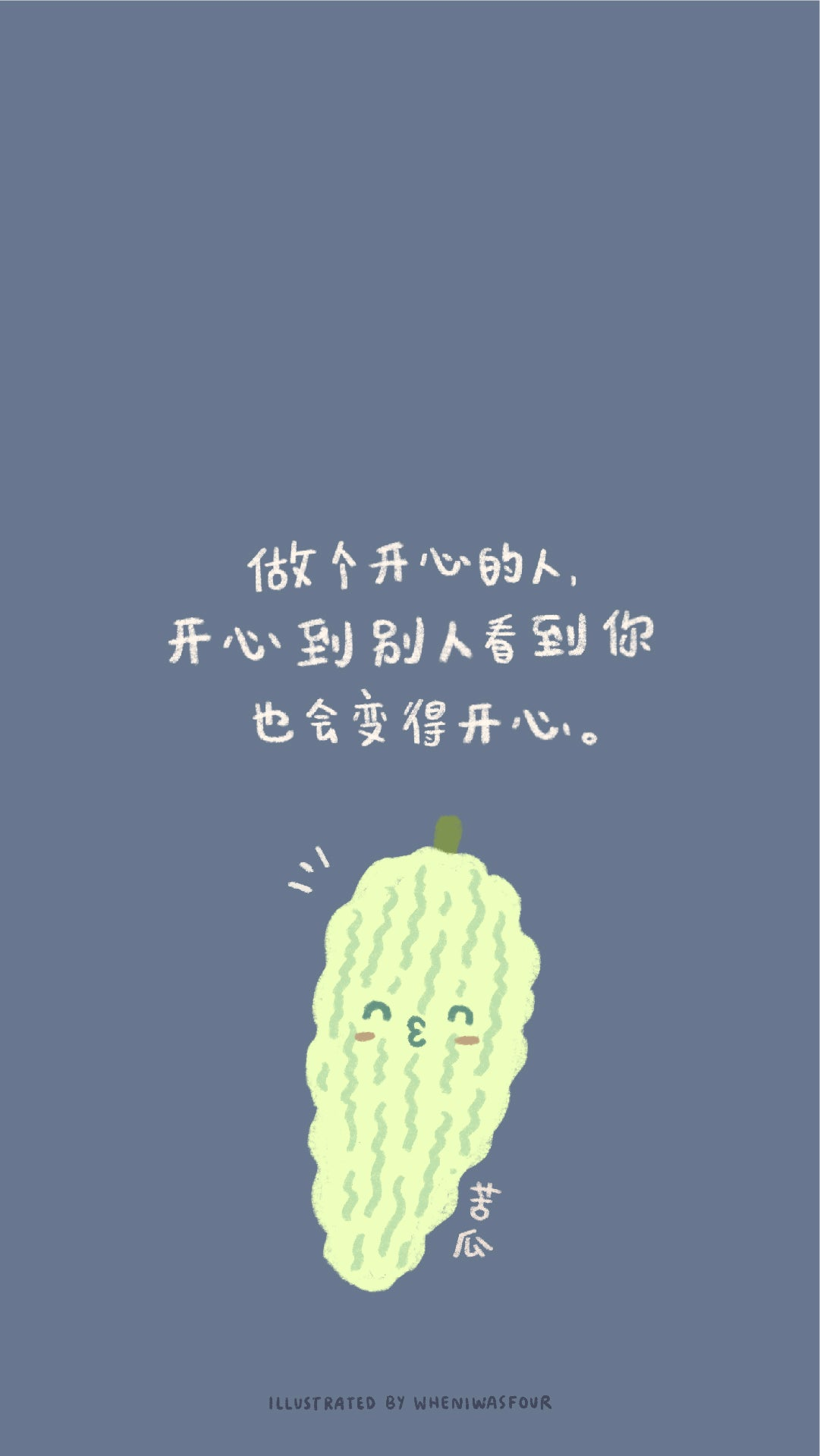 phone wallpaper of a digital illustration of a chinese verse about being a happy person and spreading happiness wheniwasfour