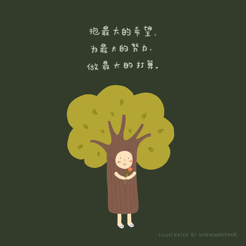 digital illustration of a person wearing a tree costume holding a flower with a chinese verse talking about having hope and doing the best you can