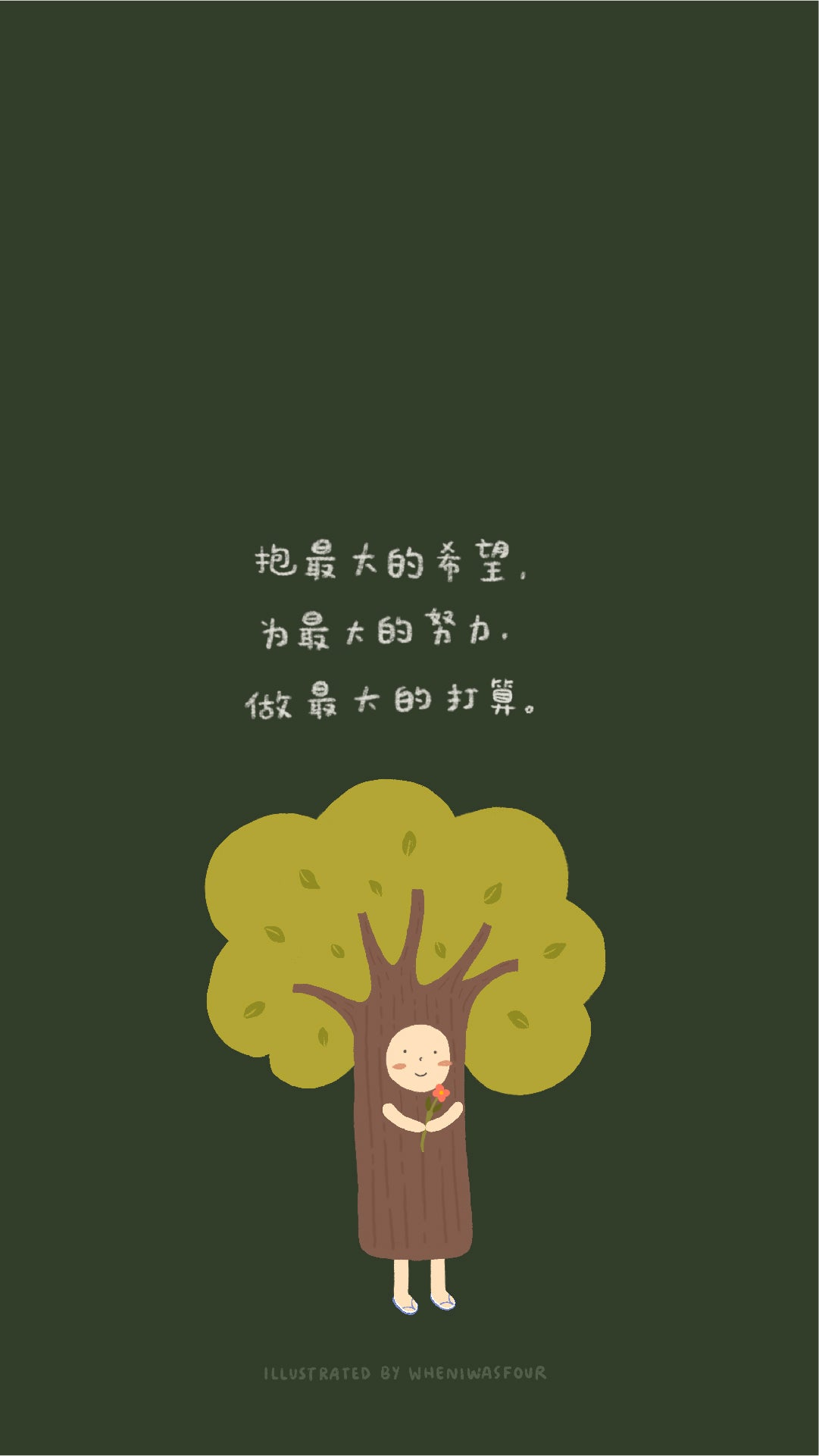 phone wallpaper of a digital illustration of a person wearing a tree costume holding a flower with a chinese verse talking about having hope and doing the best you can