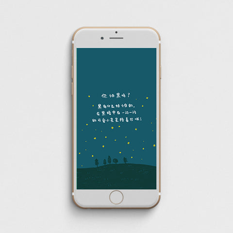 image of a phone with its wallpaper being a digital illustration of motivational chinese quote about not being afraid and keep going on