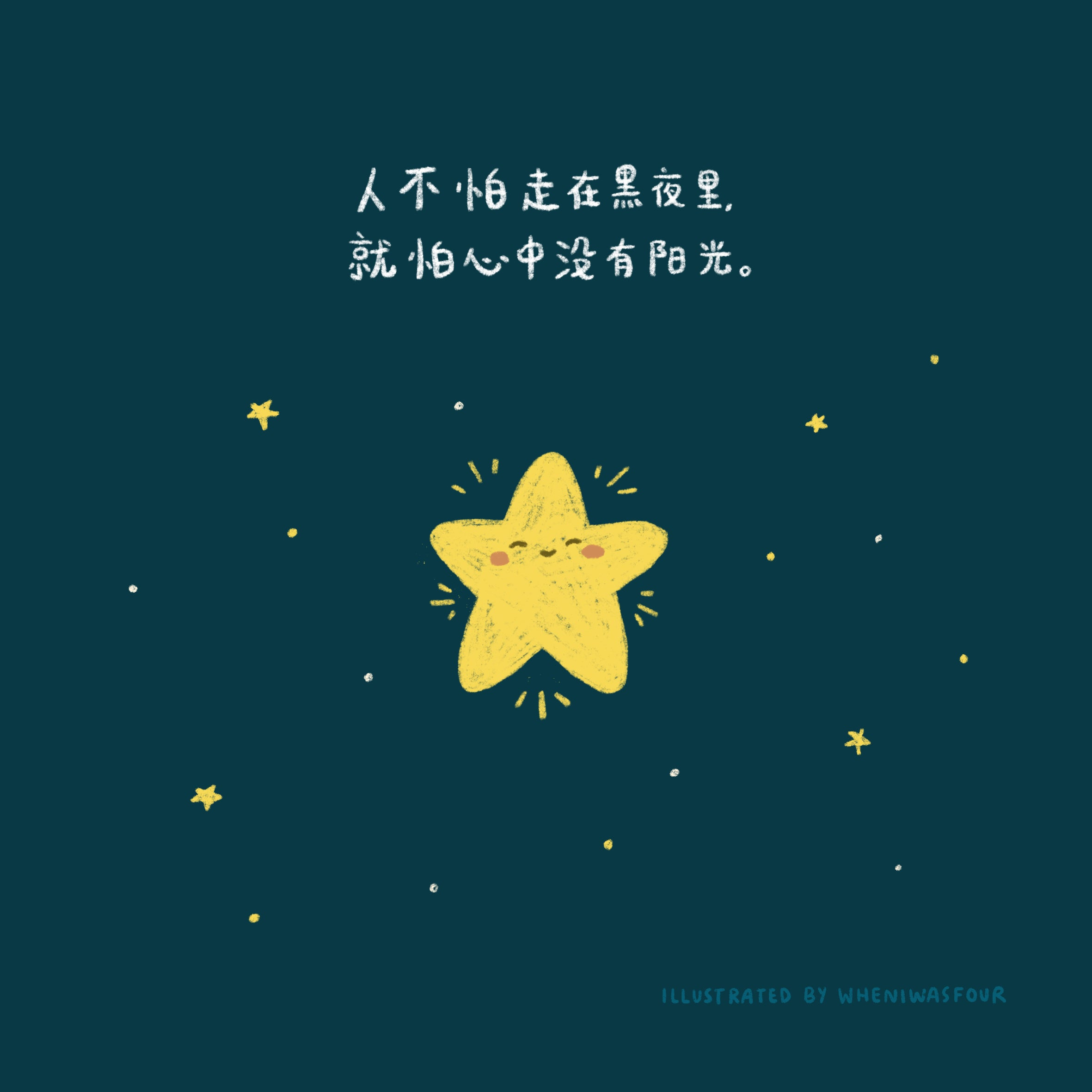 digital illustration of a chinese quote with a bright big star in the centre surrounded by many small other stars and against a dark background