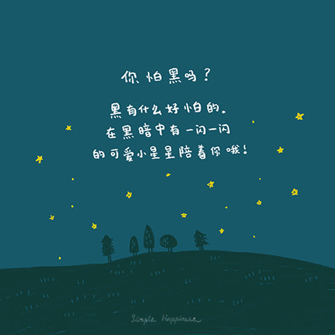 digital illustration of motivational chinese quote about not being afraid and keep going on