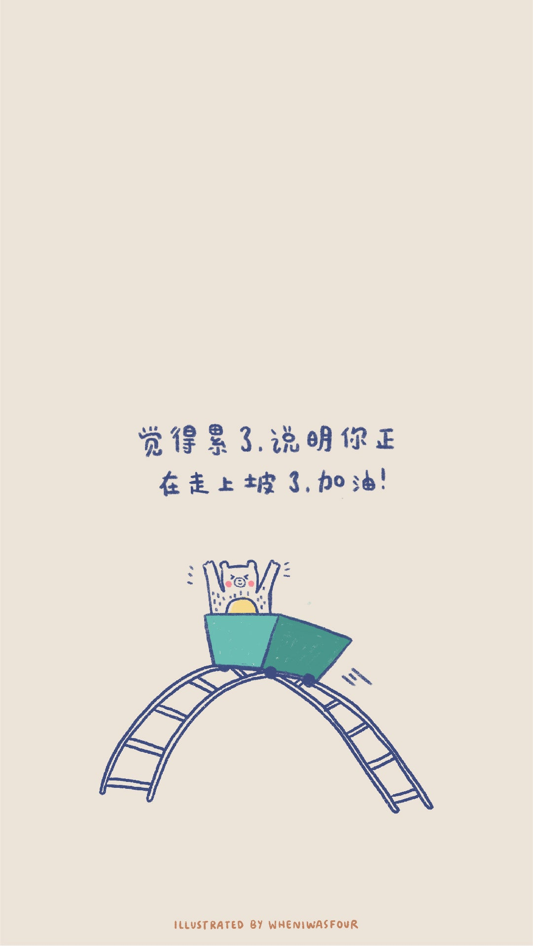 phone wallpaper of a digital illustration of a chinese verse about when things getting harder you are near finish line
