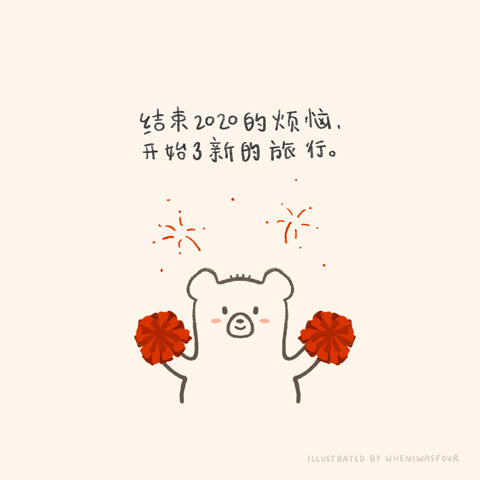 digital illustration of chinese quote about new year new day new journey with a bear holding pom poms and fireworks
