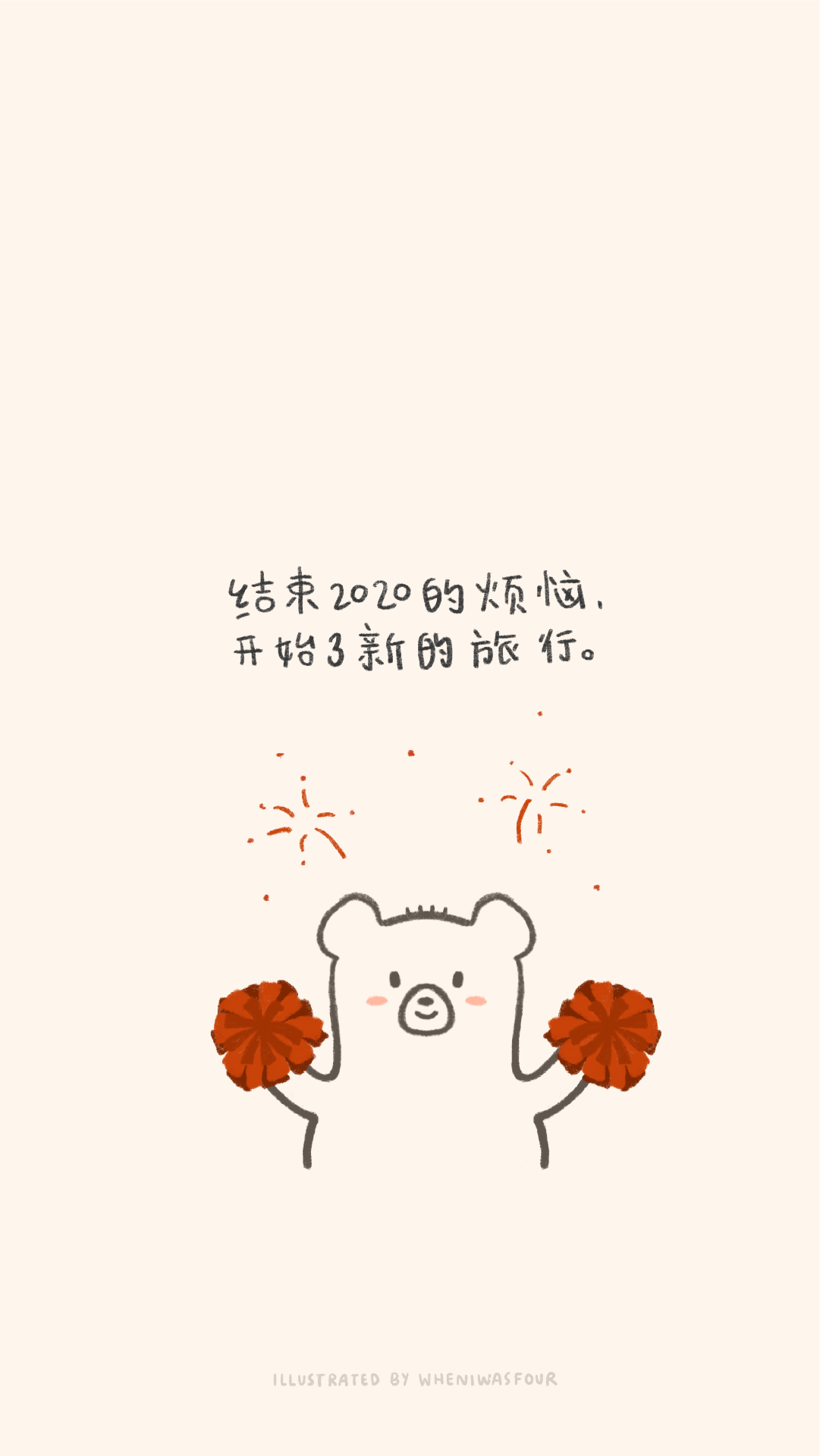 phone wallpaper of a digital illustration of chinese quote about new year new day new journey with a bear holding pom poms and fireworks