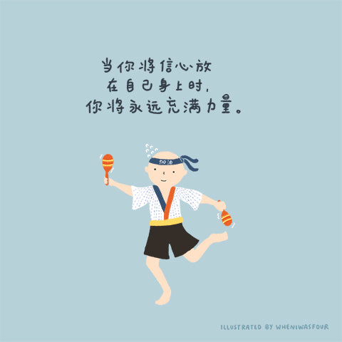 digital illustration of a man in a traditional japanese costume holding two shakers cheering along with a chinese quote about believing in yourself