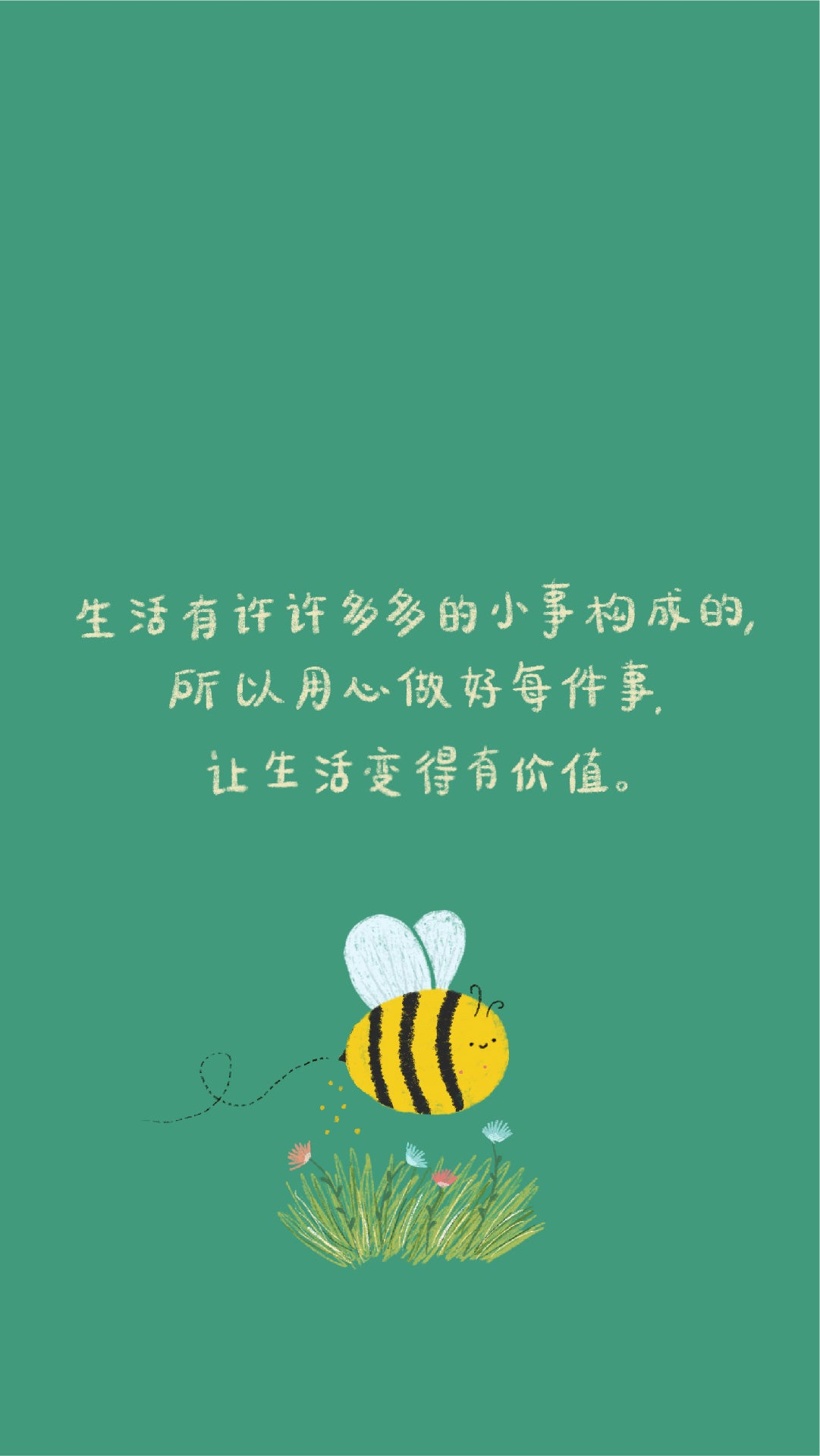 phone wallpaper of a digital illustration of a chinese motivational saying about focusing in life and doing the best you can along with a bee hovering above a bunch of flowers