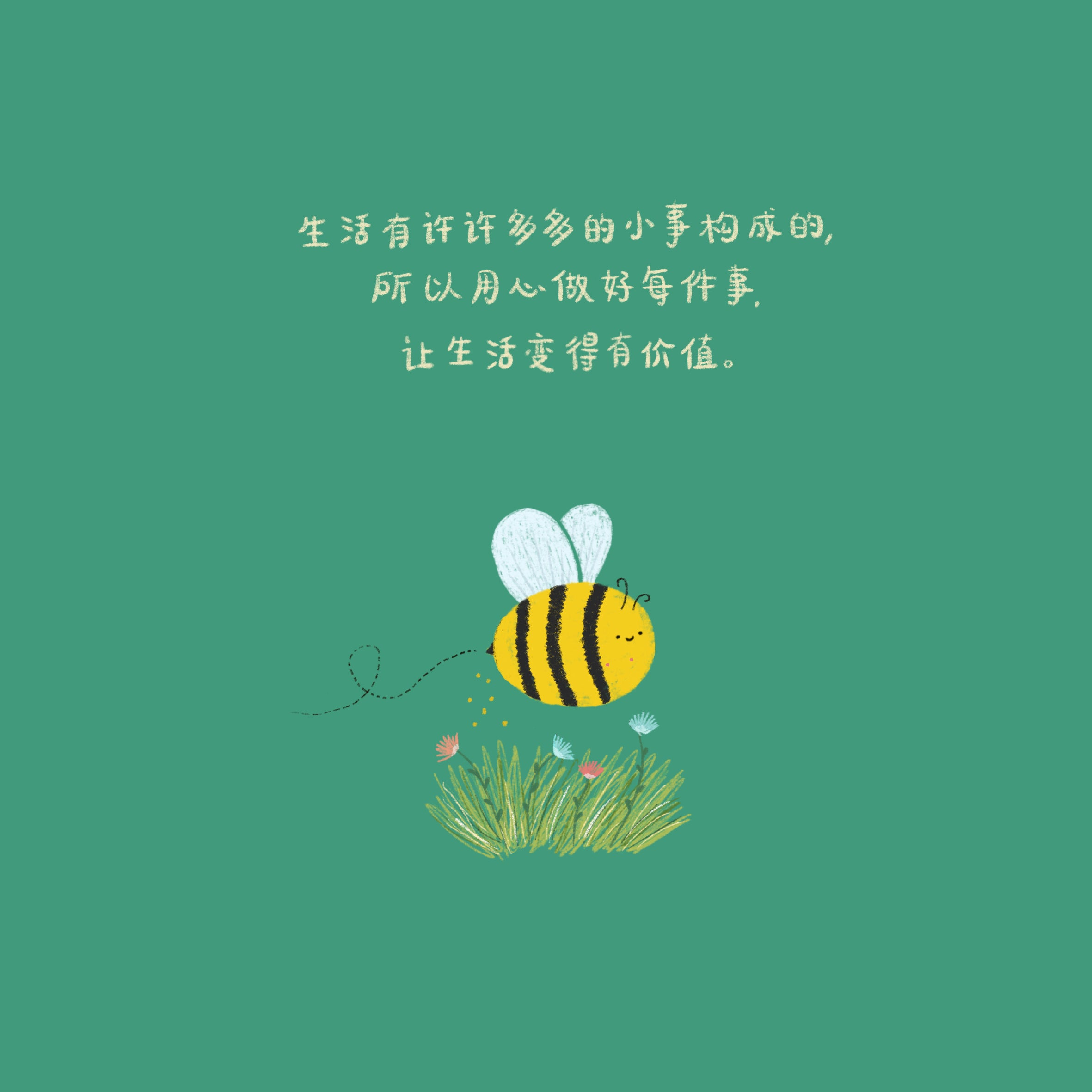 digital illustration of a chinese motivational saying about focusing in life and doing the best you can along with a bee hovering above a bunch of flowers
