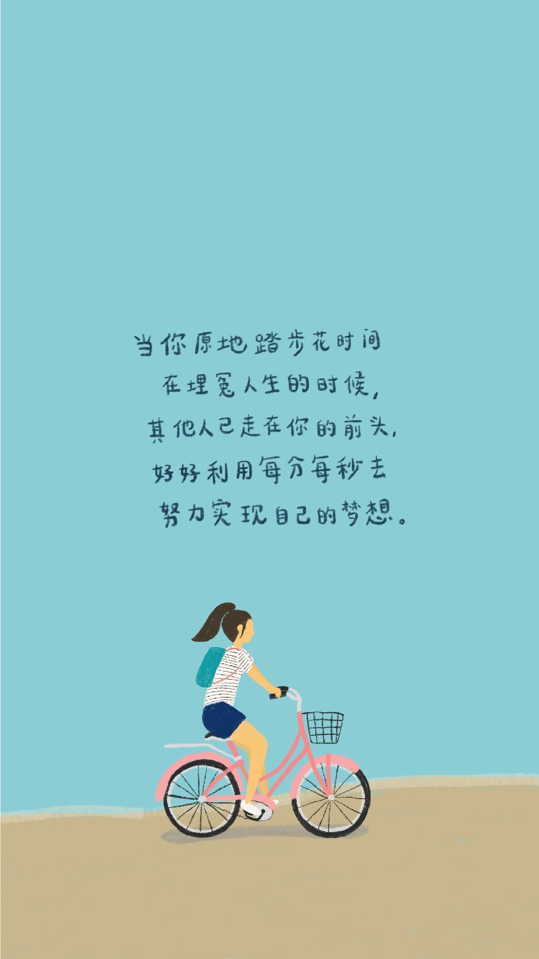 Wallpaper with a drawing of a girl in sports attire riding a bicycle on the ground against a blue background with a quote on top of the drawing about utilising time wisely
