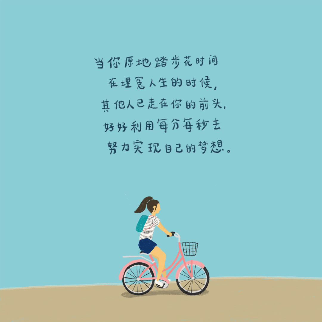 Drawing of a girl in sports attire riding a bicycle on the ground against a blue background with a quote on top of the drawing about utilising time wisely