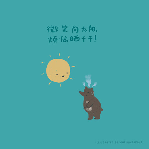 digital illustration of a chinese verse about looking up at the sun and making your worries and troubles disappear