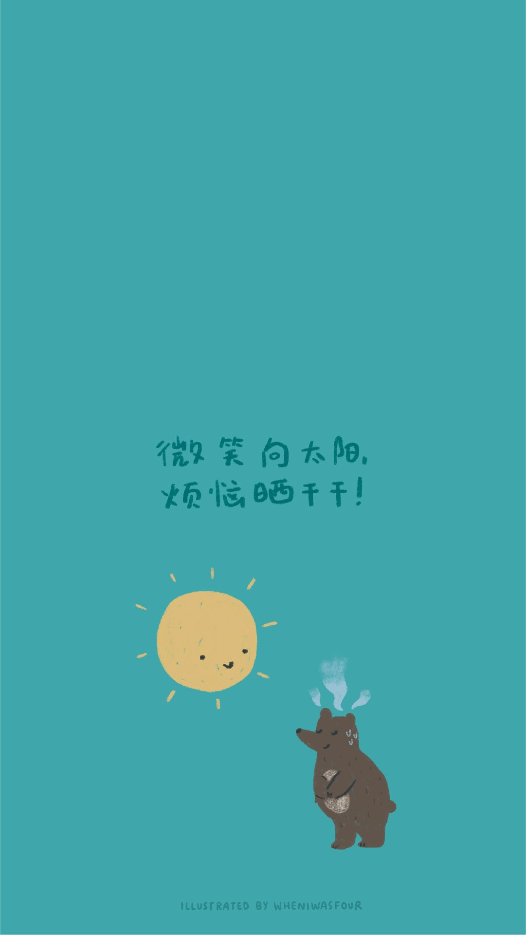 phone wallpaper of a digital illustration of a chinese verse about looking up at the sun and making your worries and troubles disappear