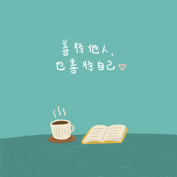 digital illustration of a chinese quote about loving yourself and others