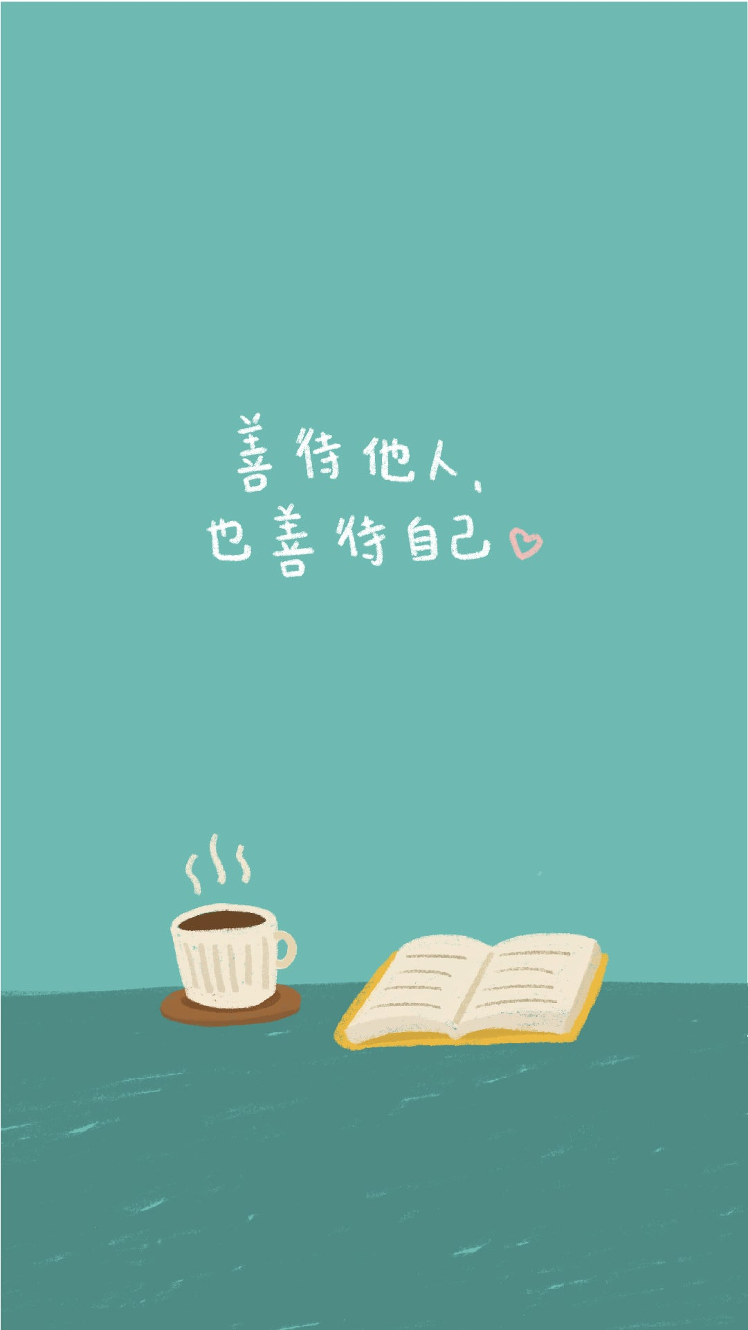 phone wallpaper of a digital illustration of a chinese quote about loving yourself and others