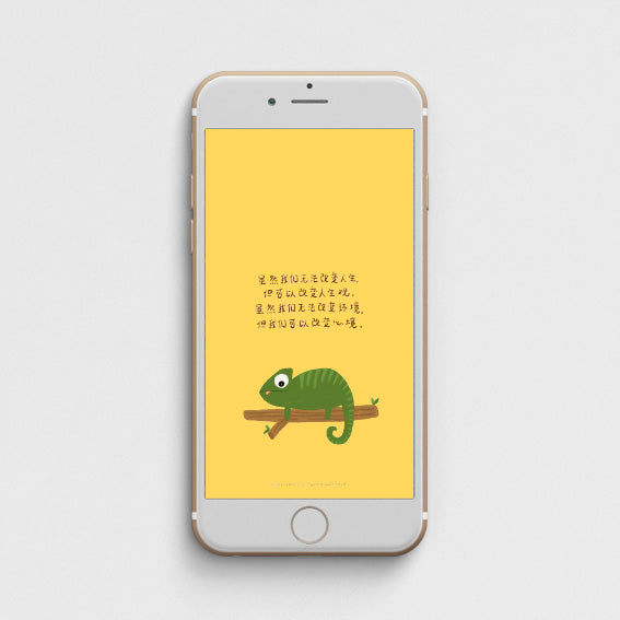 mockup of a phone with its wallpaper being a digital illustration of a chameleon on a tree branch and a chinese quote about changing mindset and perspectives