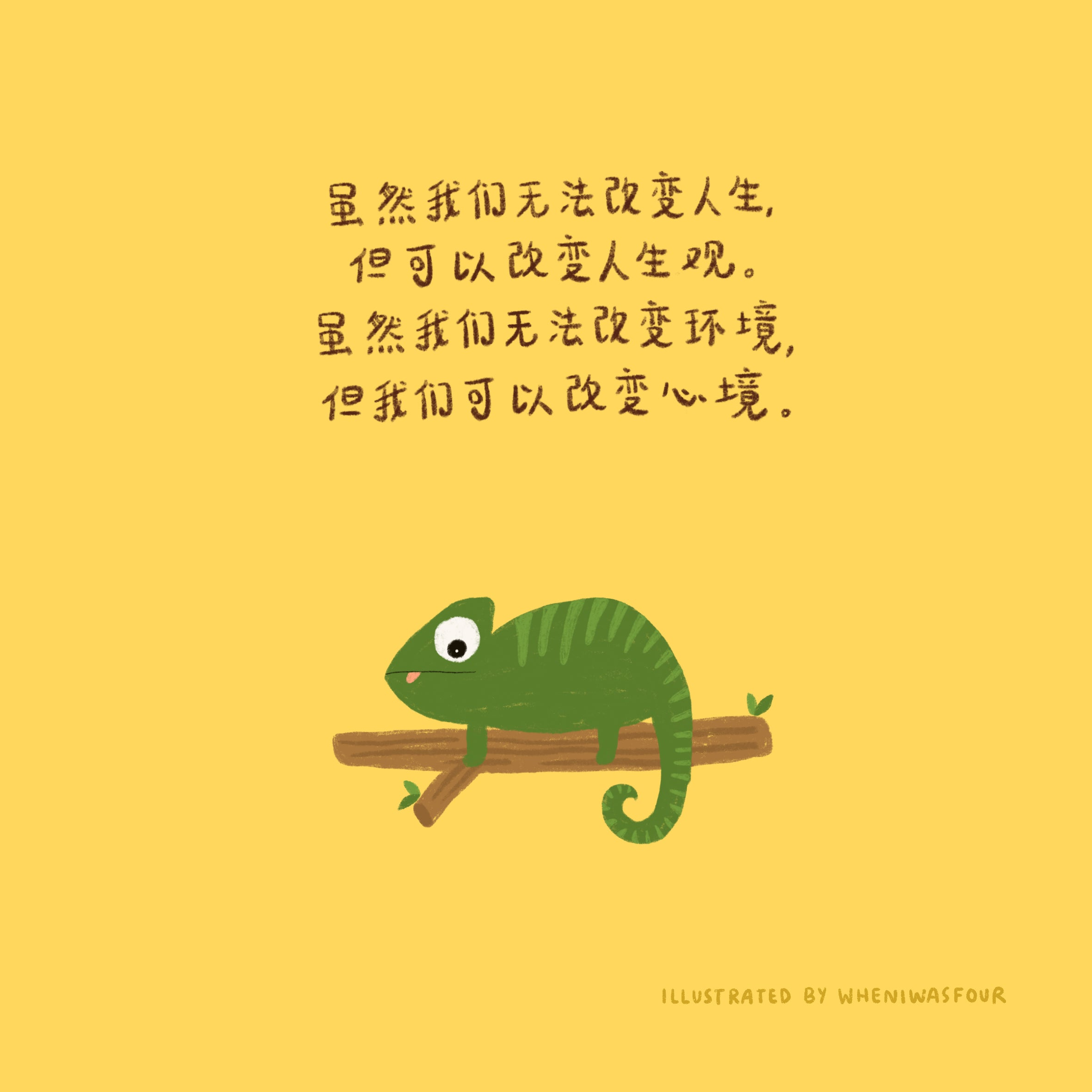 digital illustration of a chameleon on a tree branch with a chinese quote about needing to change mindset and perspective