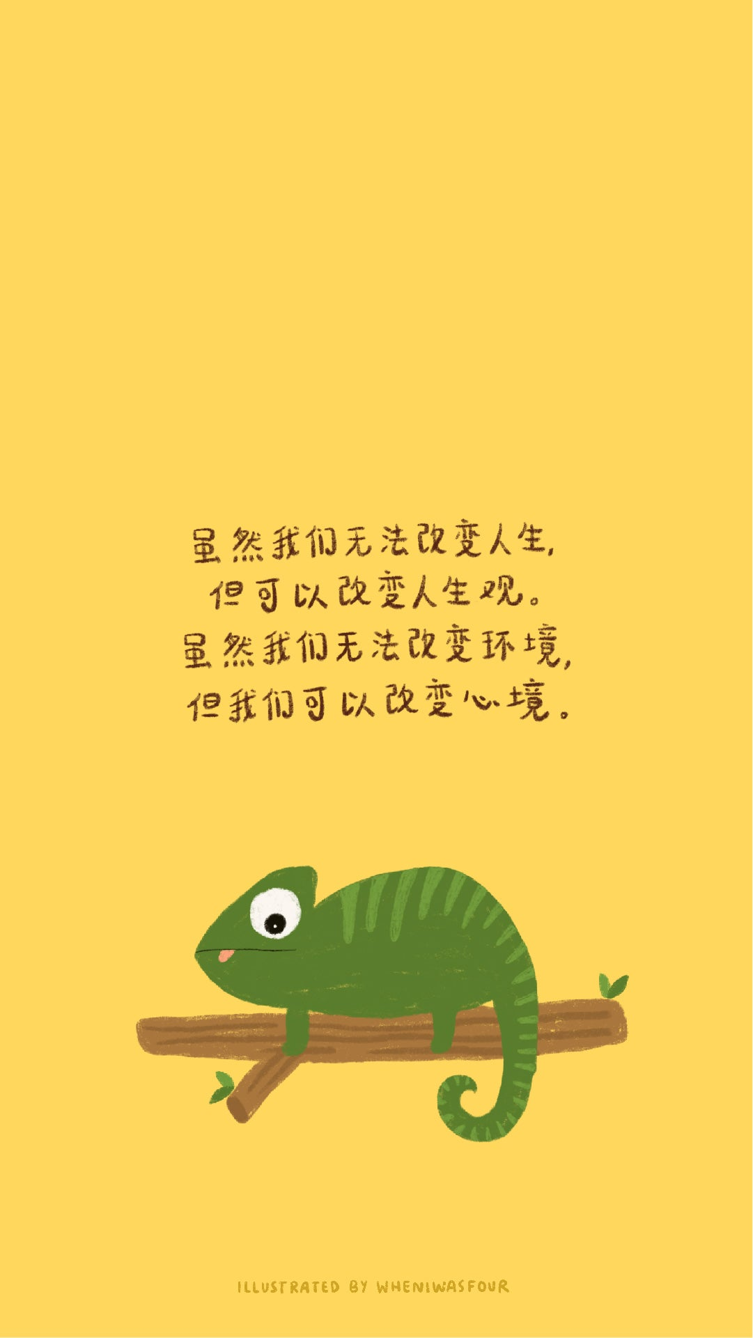 wallpaper with a digital illustration of a chameleon on a tree branch and a chinese quote about changing mindset and perspectives