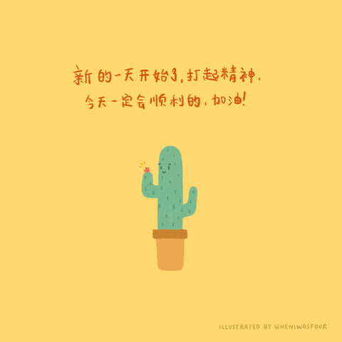 digital illustration of a chinese verse about a new day cheer up smooth sailing dont be sad