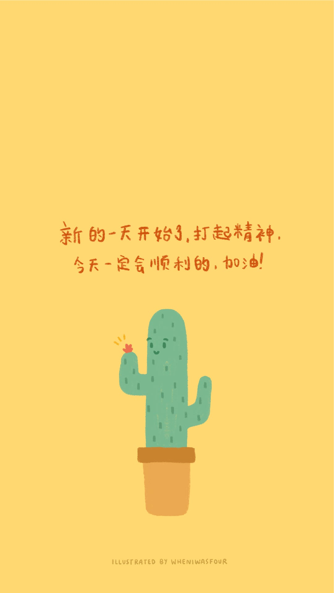 phone wallpaper of a digital illustration with chinese verse about a new day cheer up smooth sailing dont be sad