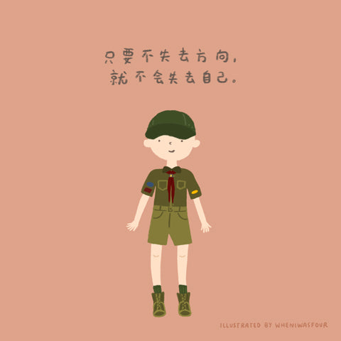 digital illustration of a chinese verse about not losing hope and direction even when you're lost