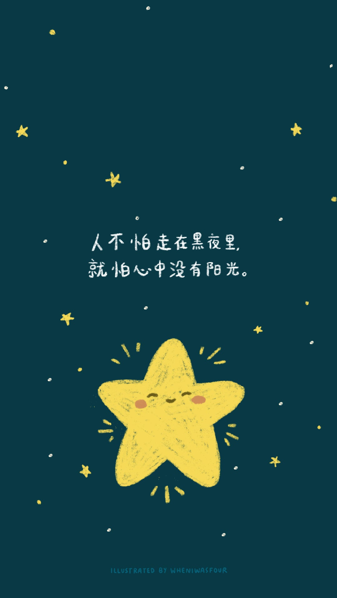 digital wallpaper of a digital illustration of a chinese quote with a bright big star in the centre surrounded by many small other stars and against a dark background