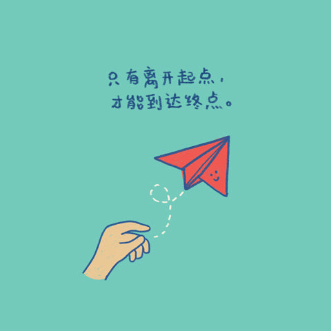 digital illustration of a chinese verse about leaving the starting line in order to finish with a hand throwing a paper aeroplane drawing