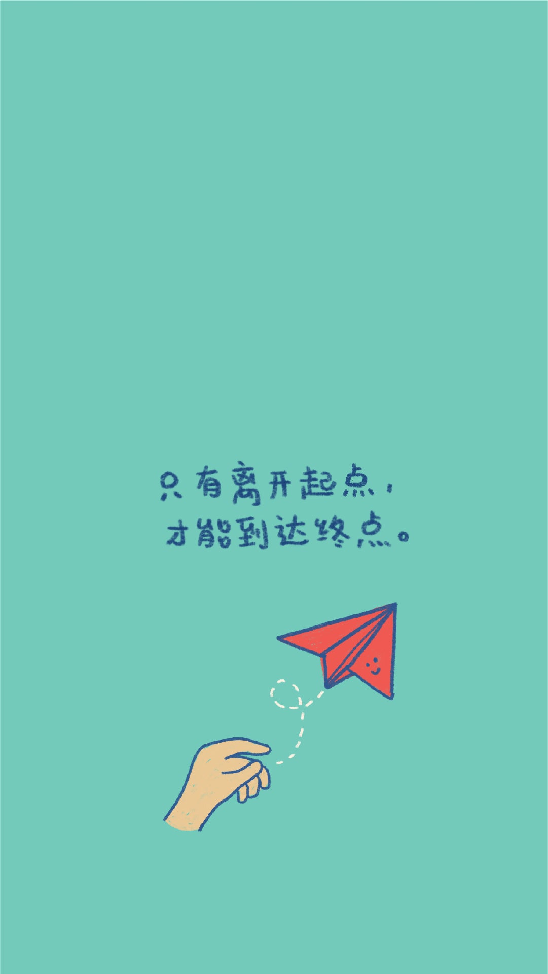 phone wallpaper of a digital illustration of a chinese verse about leaving the starting line in order to finish with a hand throwing a paper aeroplane drawing