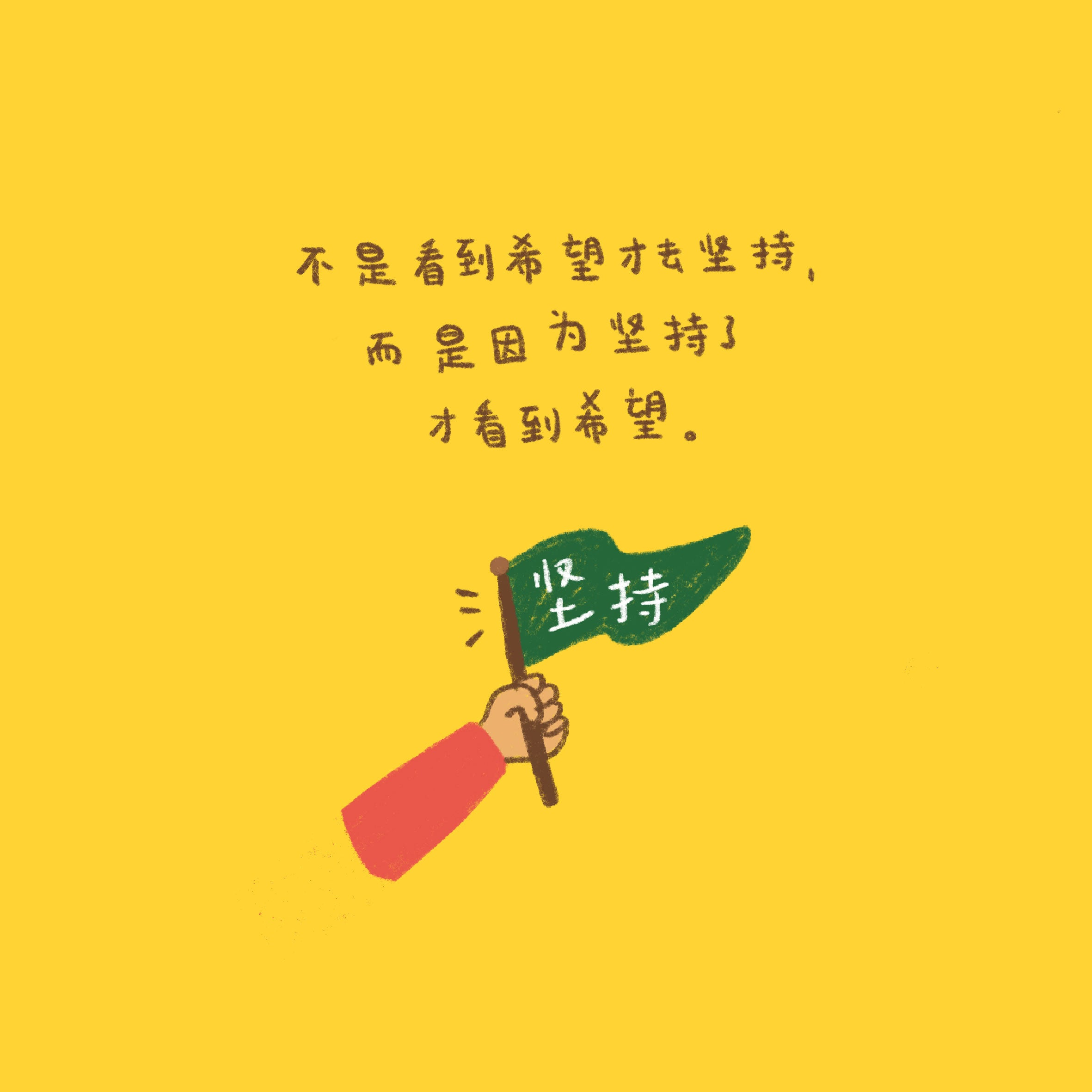 digital illustration of a hand holding a flag with the chinese characters for persevere on it and a quote to motivate people to keep going during tough times