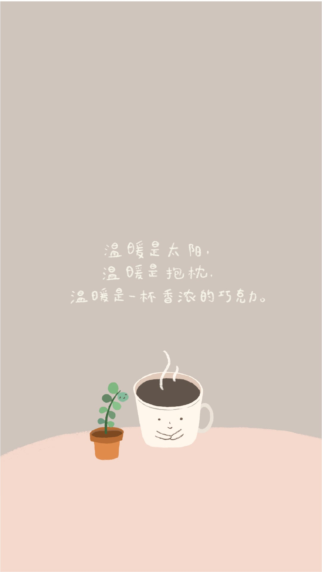 phone wallpaper of a digital illustration of a chinese quote about having peace and warmth in the morning with a cup of hot chocolate