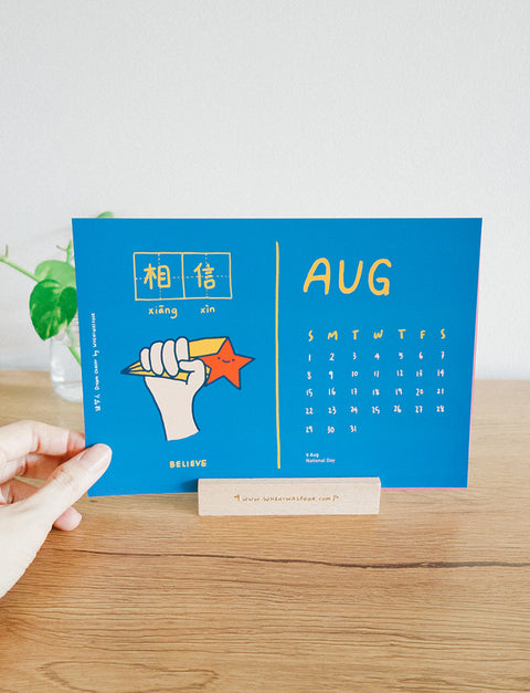 "Cute monthly calendar for the upcoming year - August with words of encouragement ""Believe"""