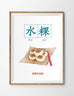 chwee kueh poster breakfast singapore old school local delights chinese