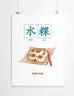 chwee kueh poster home decoration singaporean vintage local food signage chinese
