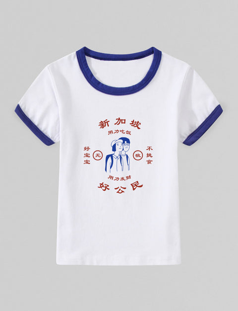 Limited Edition Good Citizen T-Shirt - KIDS