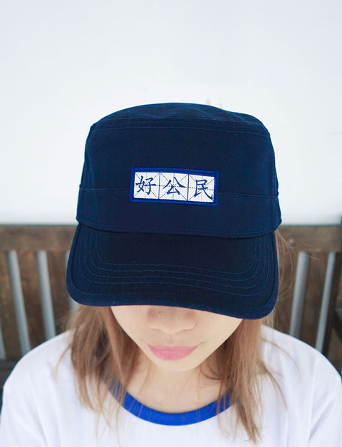 好公民 (Good Citizen) Army Cap