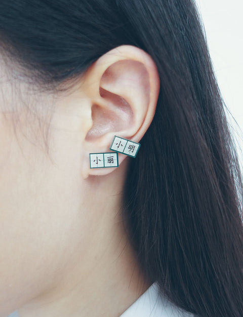 Back-to-School Accessories - 小明, 小丽 Earrings