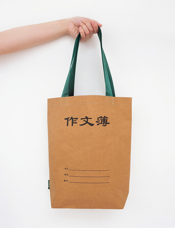 Unique and quirky old school chinese composition bag made of washable kraft paper
