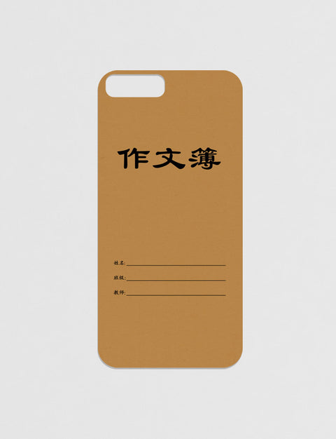 Chinese Composition Exercise Book Modicase for iPhone in brown