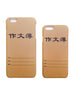 作文薄 (Chinese Composition) iPhone Cover