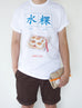 Plain white t-shirt with Chwee Kueh design inspired by Foodie Chinese flashcards